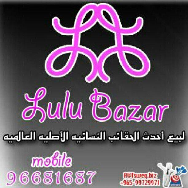 Lulubazar لبيع أحدث الحقائب النسائيه الأصليه العالميه Instagram Posts Instagram Peace Symbol