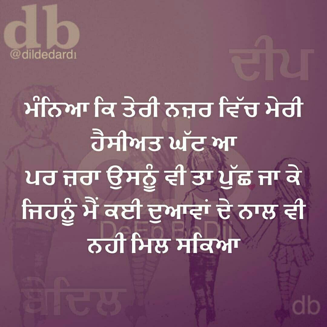 Love u jaan · Punjabi QuotesHindi