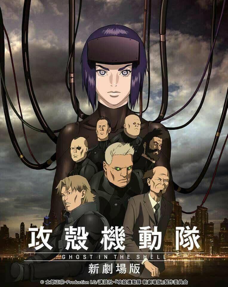 Kokaku Kidotai Ghost In The Shell The New Movie 2015 攻殻機動隊 ゴースト イン ザ シェル 新劇場版 Ghost In The Shell Anime Ghost Anime