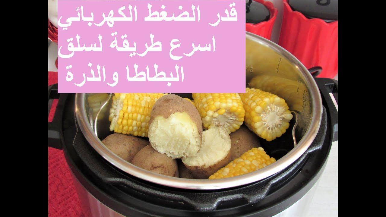 قدر الضغط الكهربائي اسرع طريقة لسلق البطاطا والذرة International Recipes Food Corn