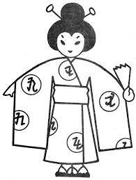 Resultado De Imagen Para Japon Para Ninos Infantil Japon Manualidades Ninos