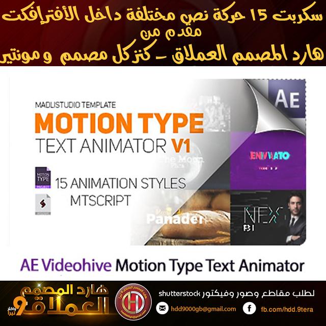 نقدم لكم سكربت رائع لتحريك النص ب15 حركة مختلفة داخل الأفترإفكت Motion Type Text Animator يمكن من خلاله تحريك أ Text Animation Air Conditioning Engineer Motion