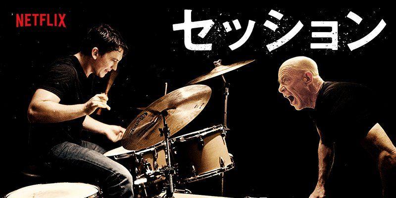 Netflix Twitter 日本, ストリーミング, メンバー