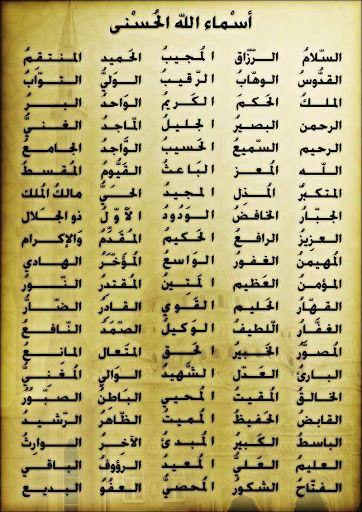 اسماء الله الحسنى Beautiful Words Logo Design Trends Arabic Words