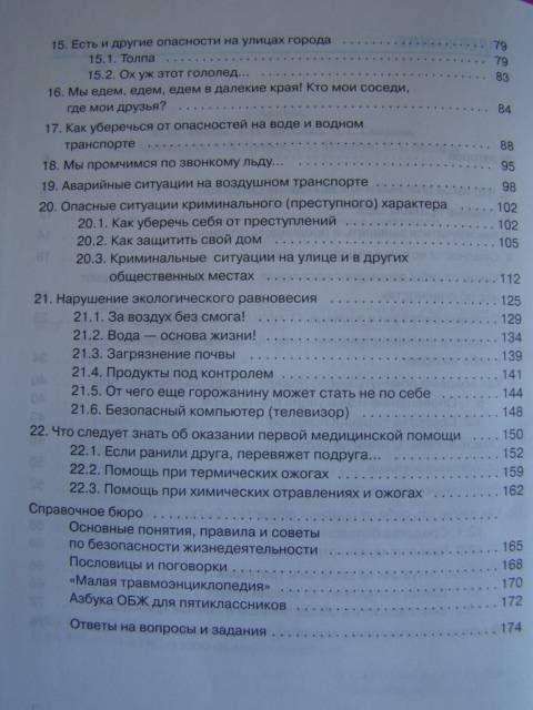 гдз по географии иркутской области 8-9 класс савченко рабочая тетрадь