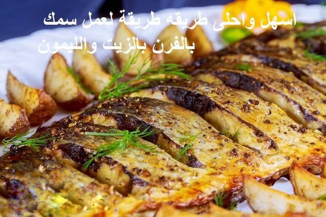 اسهل واحلى طريقه طريقة لعمل سمك بالفرن بالزيت والليمون Food Meat Chicken