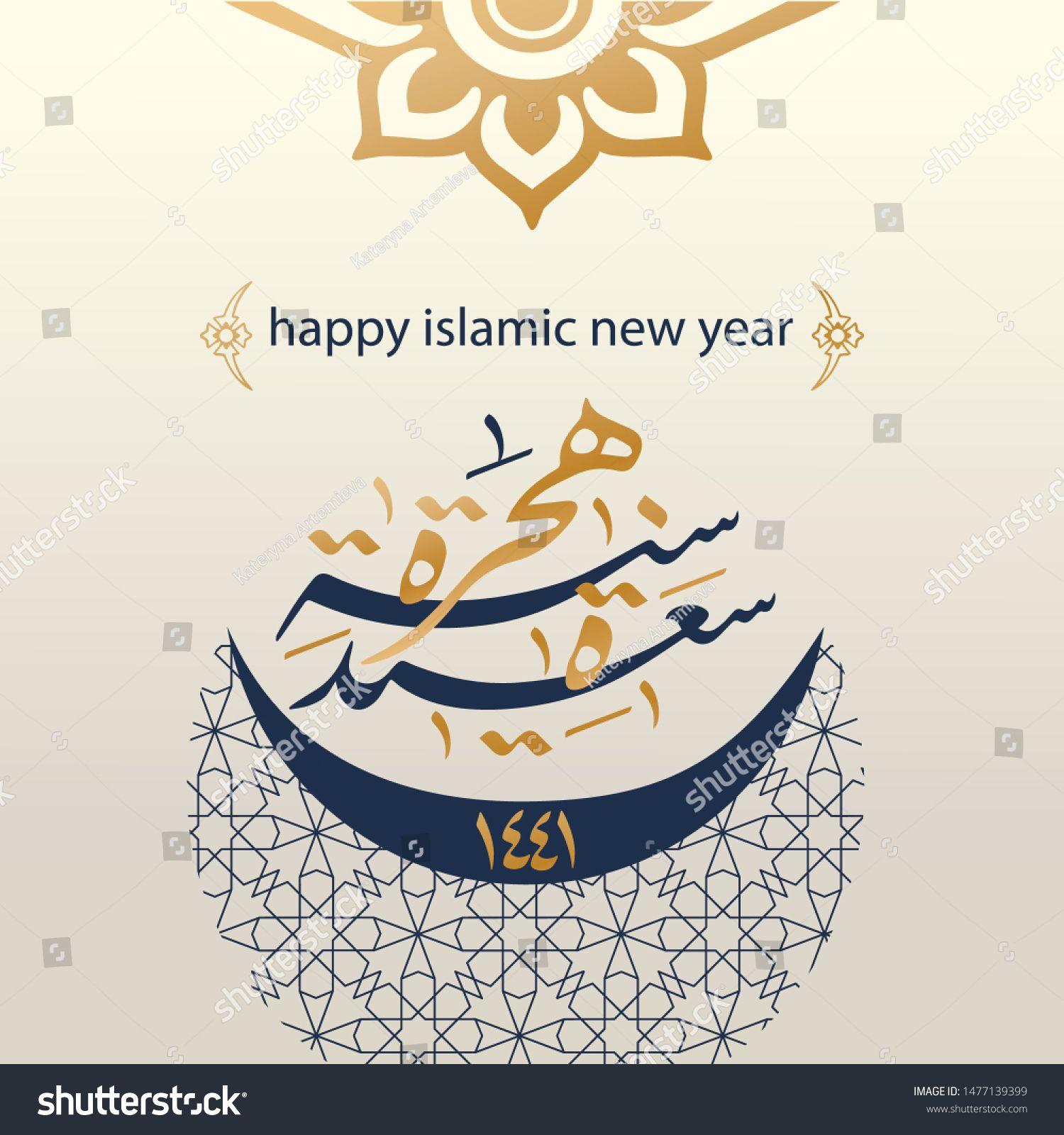 islamic happy new year 2020