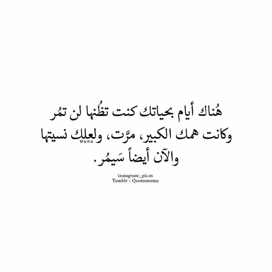 Quotes In Arabic Pinhuda Mubarak On Arabic Quotes  Pinterest  Holy Quran