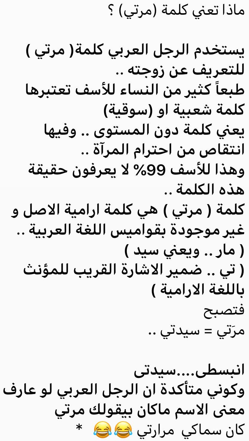 Pin By صورة و كلمة On ابتسامة ᴗ Funny Arabic Funny Jokes Arabic Jokes