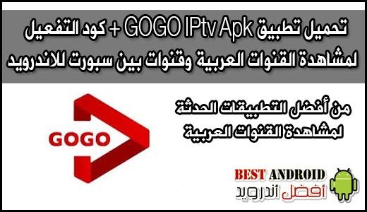 تحميل تطبيق Gogo Iptv Apk كود التفعيل لمشاهدة القنوات العربية وقنوات بين سبورت للاندرويد Best Android Technology Android