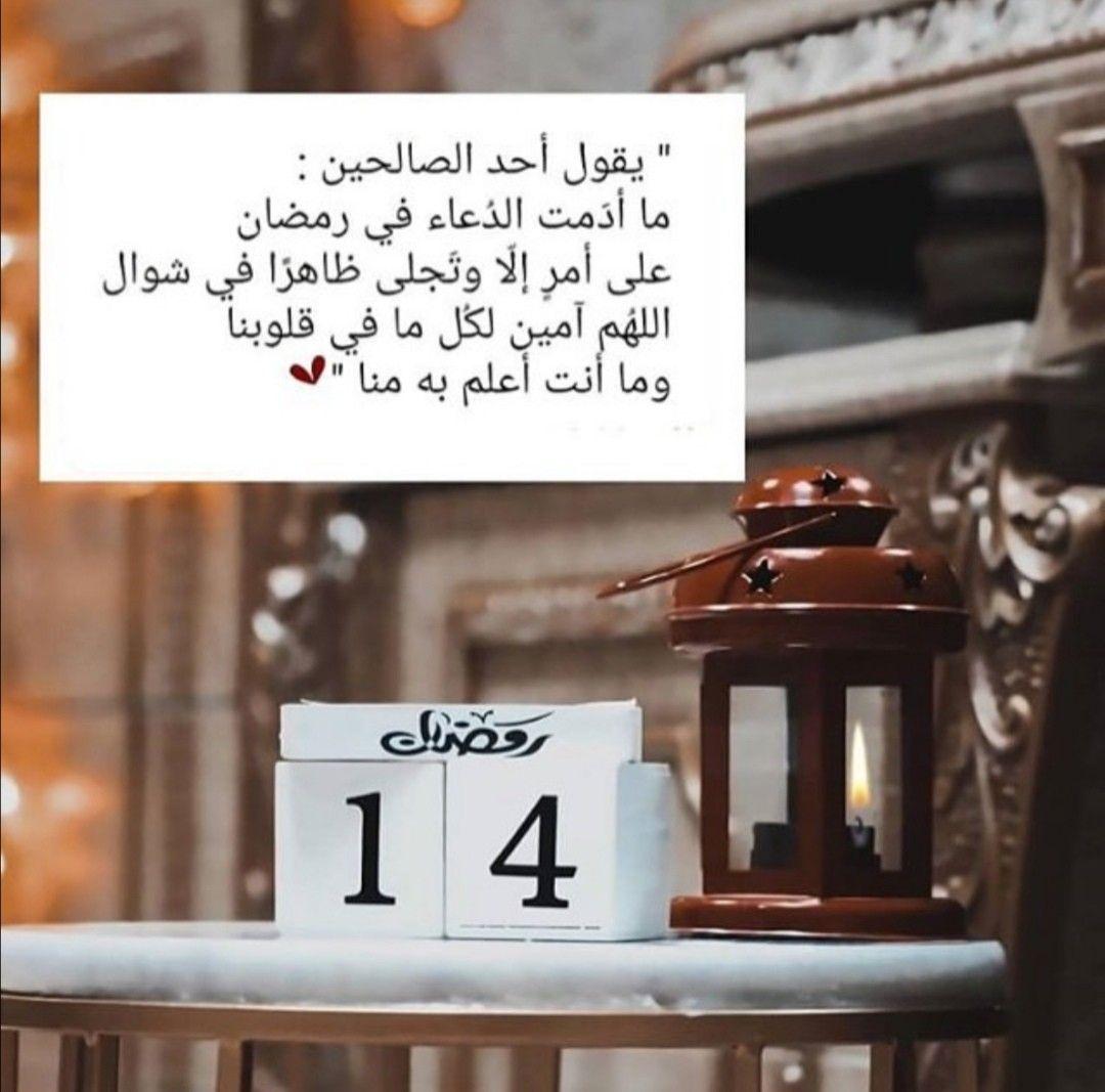 Pin By 𝓐ℋ𝕸ℰ𝕯 On رمضان Ramadan Day Ramadan Light Box