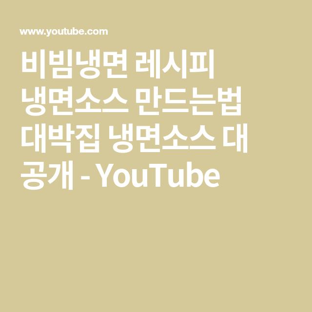 비빔냉면 레시피   냉면소스 만드는법 대박집 냉면소스 대 공개 - YouTube
