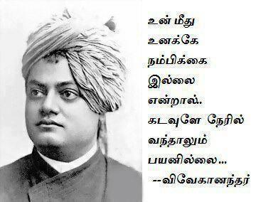 தன் மீது நம்பிக்கை …   MADHAN   Tamil…