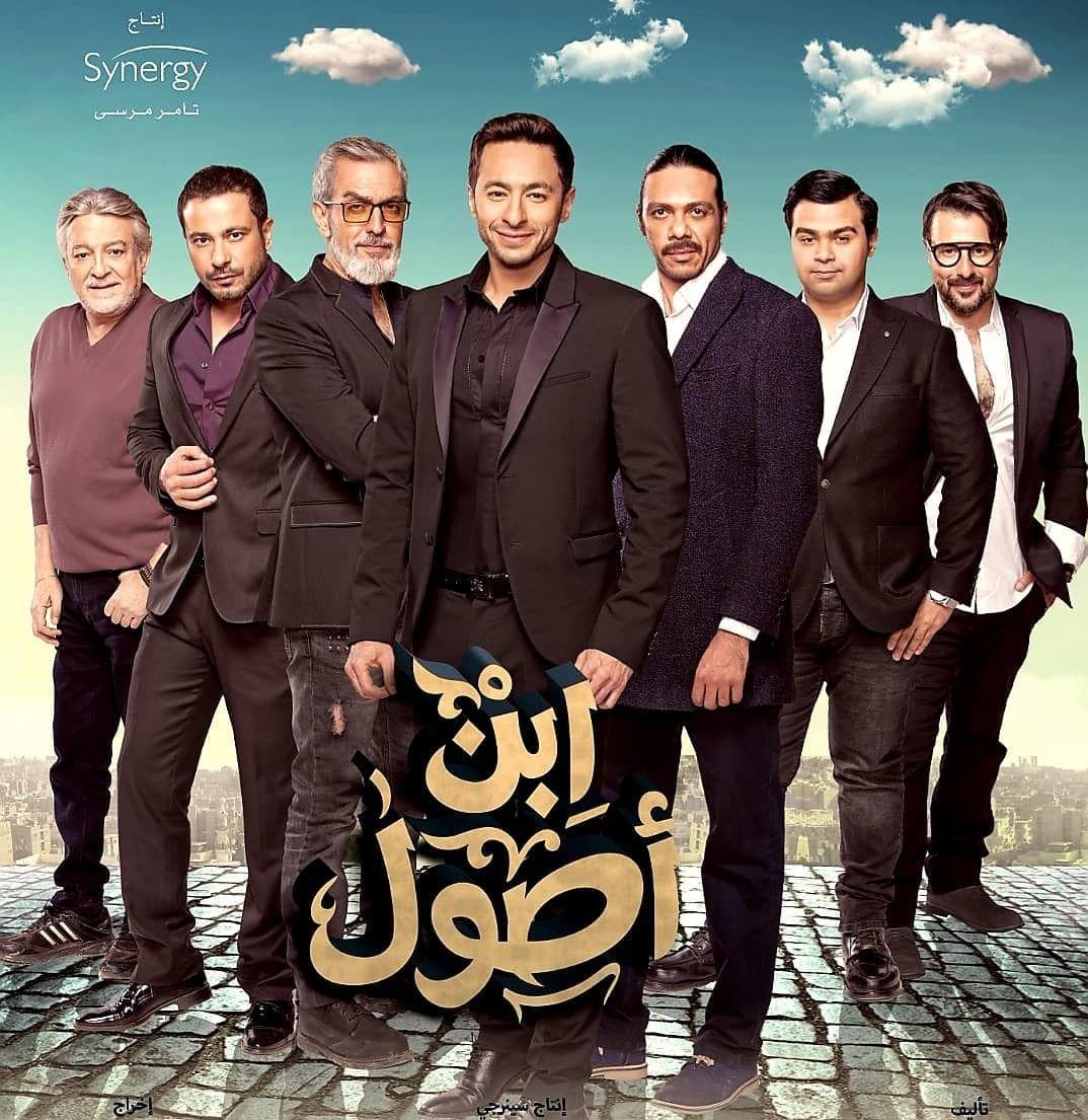 صور أبطال ونجوم مسلسل ابن أصول رمضان 2019 Movie Posters Celebrities Movies