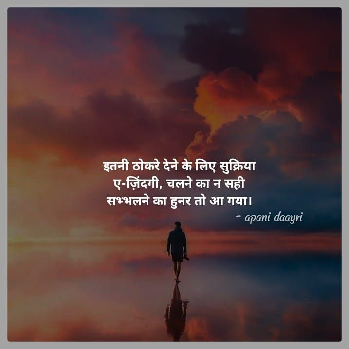 like ️ comment ️ share…   good thoughts quotes, hindi good