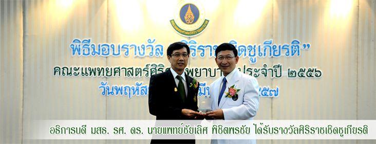 เมื่อวันที่ 27 มีนาคม 2557 ท่านอธิการบดี มสธ. รศ.ดร.นายแพทย์ชัยเลิศ พิชิตพรชัย ได้รับรางวัลศิริราชเชิดชูเกียรติ