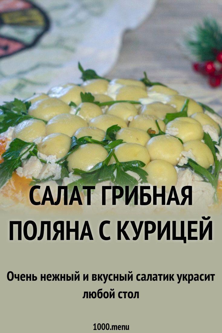 Салат Грибная поляна с курицей | Рецепт | Еда, Идеи для ...
