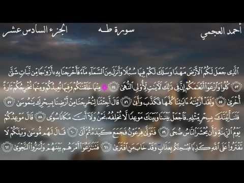 سورة طه كاملة بصوت الشيخ أحمد العجمي Weather Screenshot Weather
