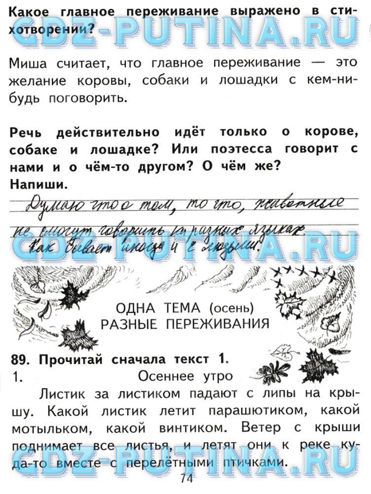 Перевод к тексту health service из учебника оксаны карпбк-7 класс