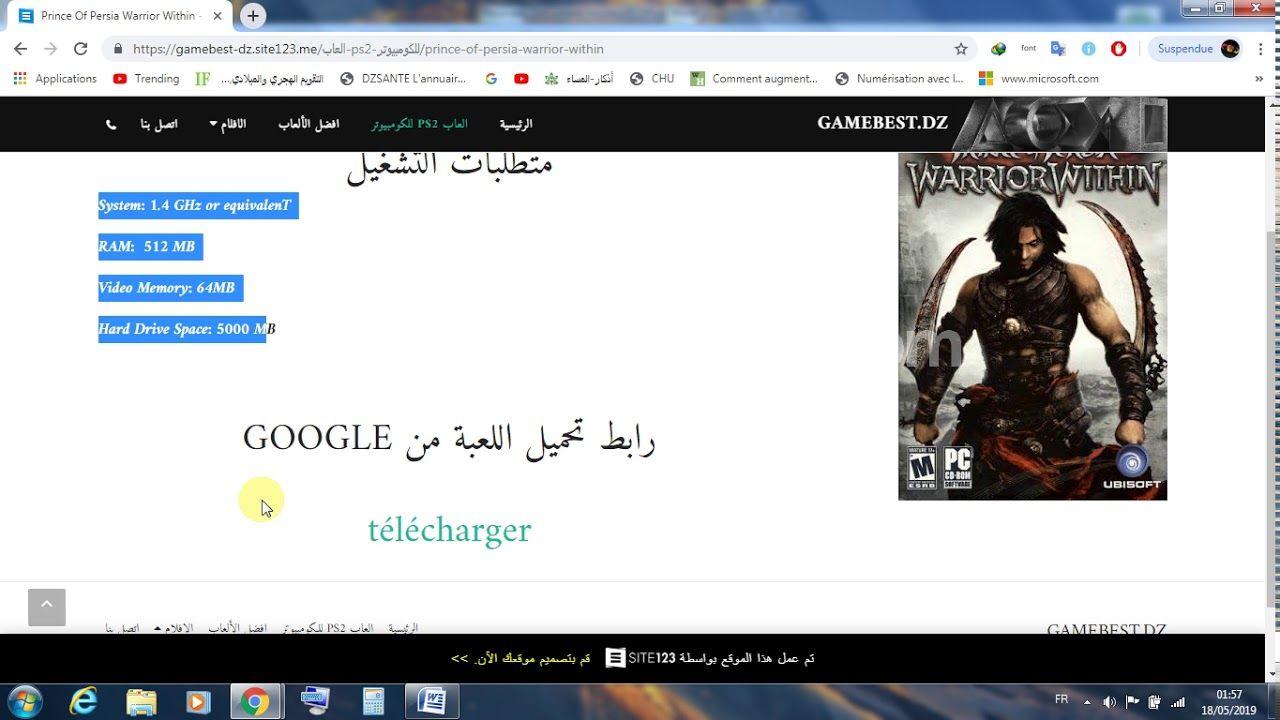 تحميل لعبة Prince Of Persia 2 للكمبيوتر بحجم صغير Video Memory Memories Hard Drive