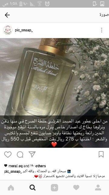 خلطة الصرح من عبدالصمد القرشي و فيه منها دهن هي نظافة و باودو Perfume Scent Feminine Fragrance Body Skin Care