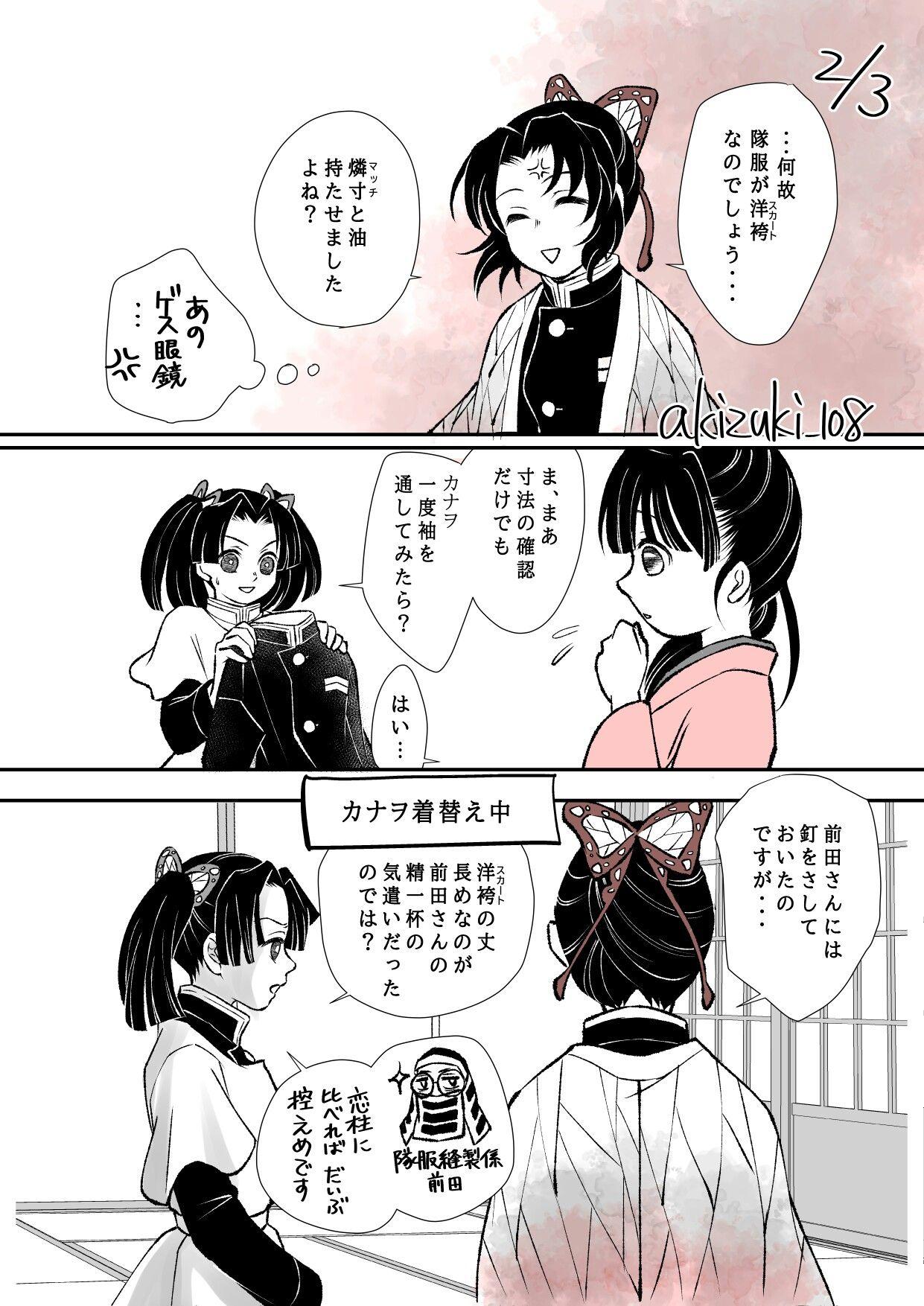 カナヲ隊服イラスト