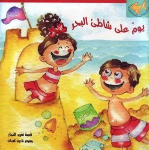 A Day on the Beach: Arabic Story Book for Kids (Goldfish Series) by Taghreed A. Najjar.