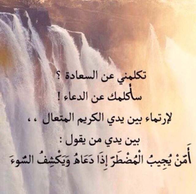 السعادة هي دعاء الخالق ومناجاته Arabic Quotes Quotes Sayings