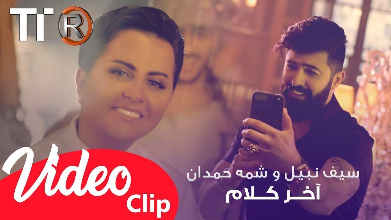 سيف نبيل وشمة حمدان - اخر كلام ( فيديو كليب ) Saif Nabeel W Shama Hamdan -  Aker Kalam - YouTube | Songs, Incoming call screenshot, Movie posters