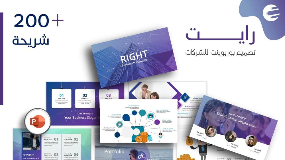 تحميل قالب بوربوينت احترافي جاهز للتعديل Ppt Company Brochure Design Brochure Design Powerpoint Background Design