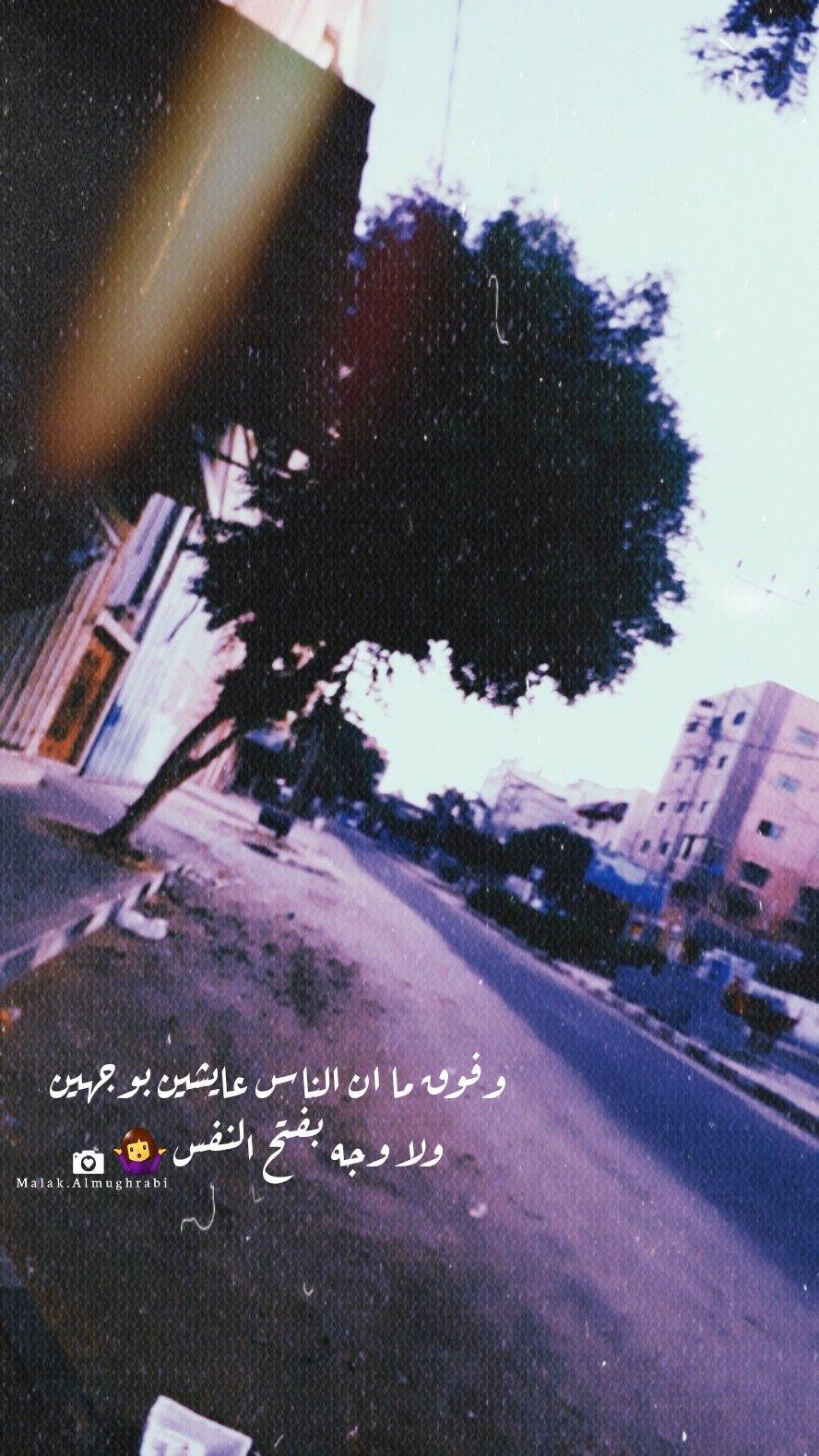 وفوق ما ان الناس عايشين بوجهين ولا وجه بفتح النفس Fancy Wedding Dresses Fancy Wedding Beautiful Arabic Words