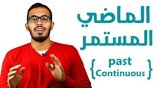 5 شرح زمن الماضي المستمر في اللغه الانجليزيه Past Continuous Tense Http Ift Tt 2tuturd Learn English Youtube Learning