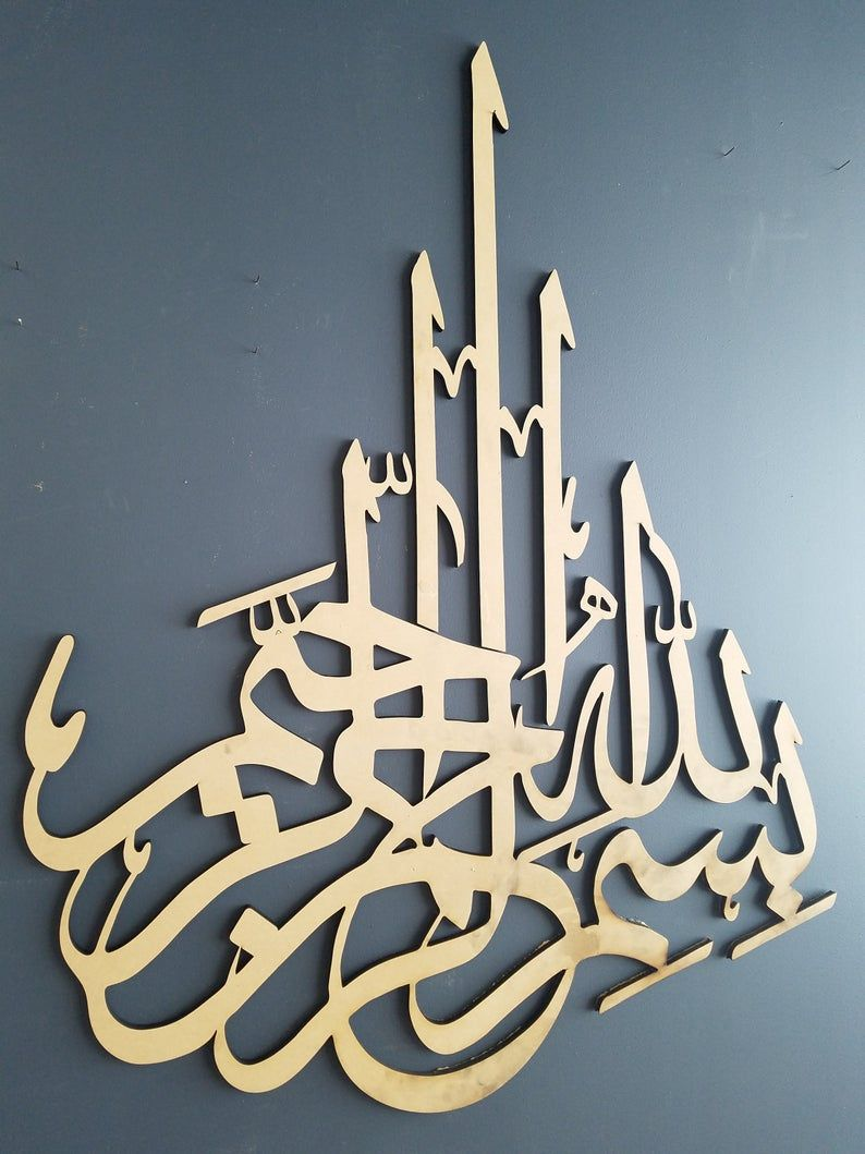 Islamique Oeuvre Bismillah Calligraphie Contemporaine A Etsy Islamic Wall Decor Islamic Artwork Islamic Calligraphy
