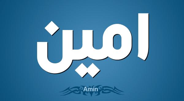 معنى اسم أمين صفات حاملة اسم أمين Vimeo Logo Company Logo Tech Company Logos
