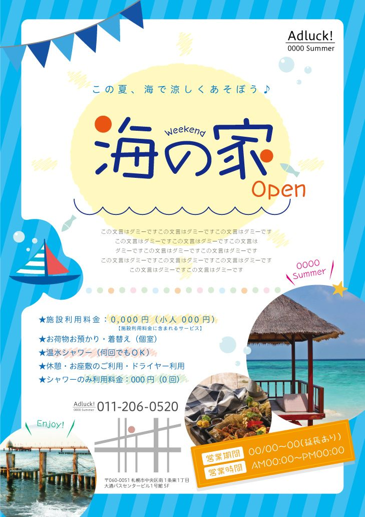 このデザイン無料でdlできます 海の家 夏 チラシ 夏 チラシ