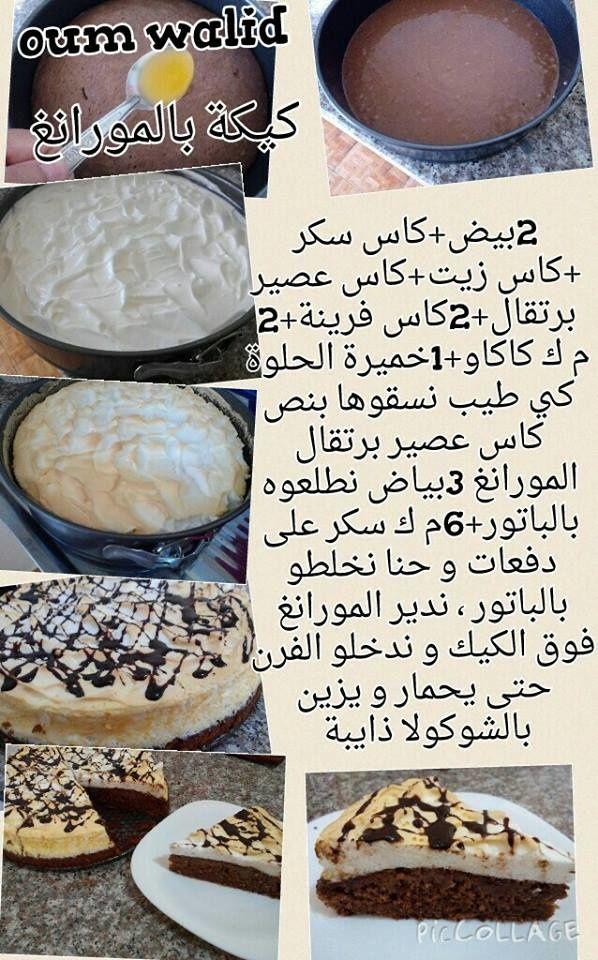 """Fabuleux recettes sucrées de """"oum walid""""   اطباق ام وليد   Pinterest   Cake  VF33"""