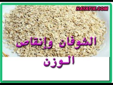 الشوفان وفوائده فى انقاص الوزن 2 شوربة الشوفان للرجيم الشوفان والرجيم Krispie Treats Rice Krispie Treat Rice Krispies