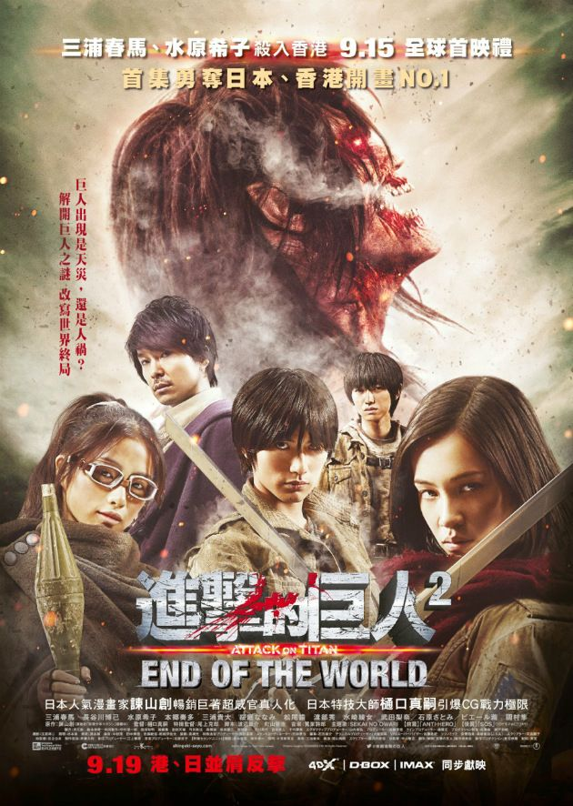 Attack On Titan Part 2 End Of The World Eren Yeager A Young Boy Who A Soldier Attack On Titan 2 Attack On Titan Titans
