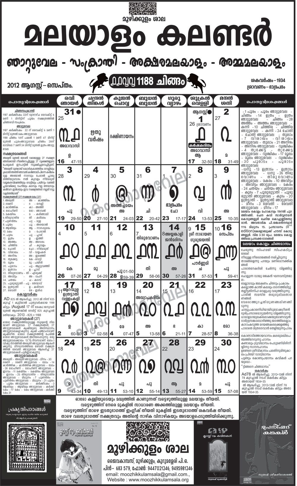 Malayalam Calendar Old Style Lettering And Malayalam Numbers