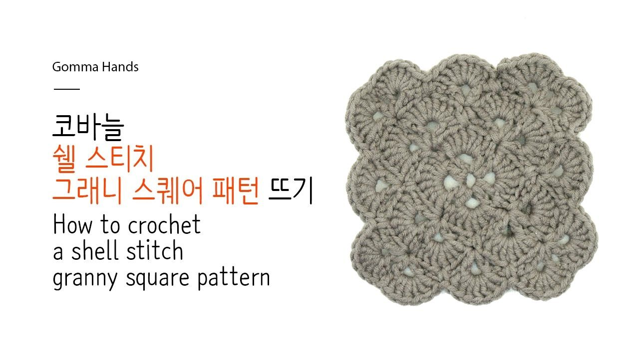 Gomma hands]How to crochet a shell stitch granny square pattern ...