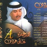 محمد عبده ما عاد بدري على عودي 1 Poster Baseball Cards Movie Posters