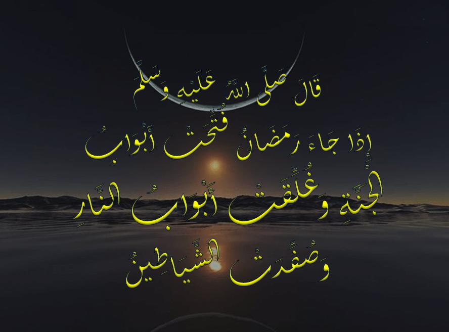 اذ ا ج اء ر م ض ان ف ت ح ت أ ب و اب Arabic Calligraphy Art Cute