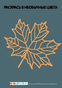 """Тематический комплект """"Осенние листья""""   Раскраски, Осень ..."""