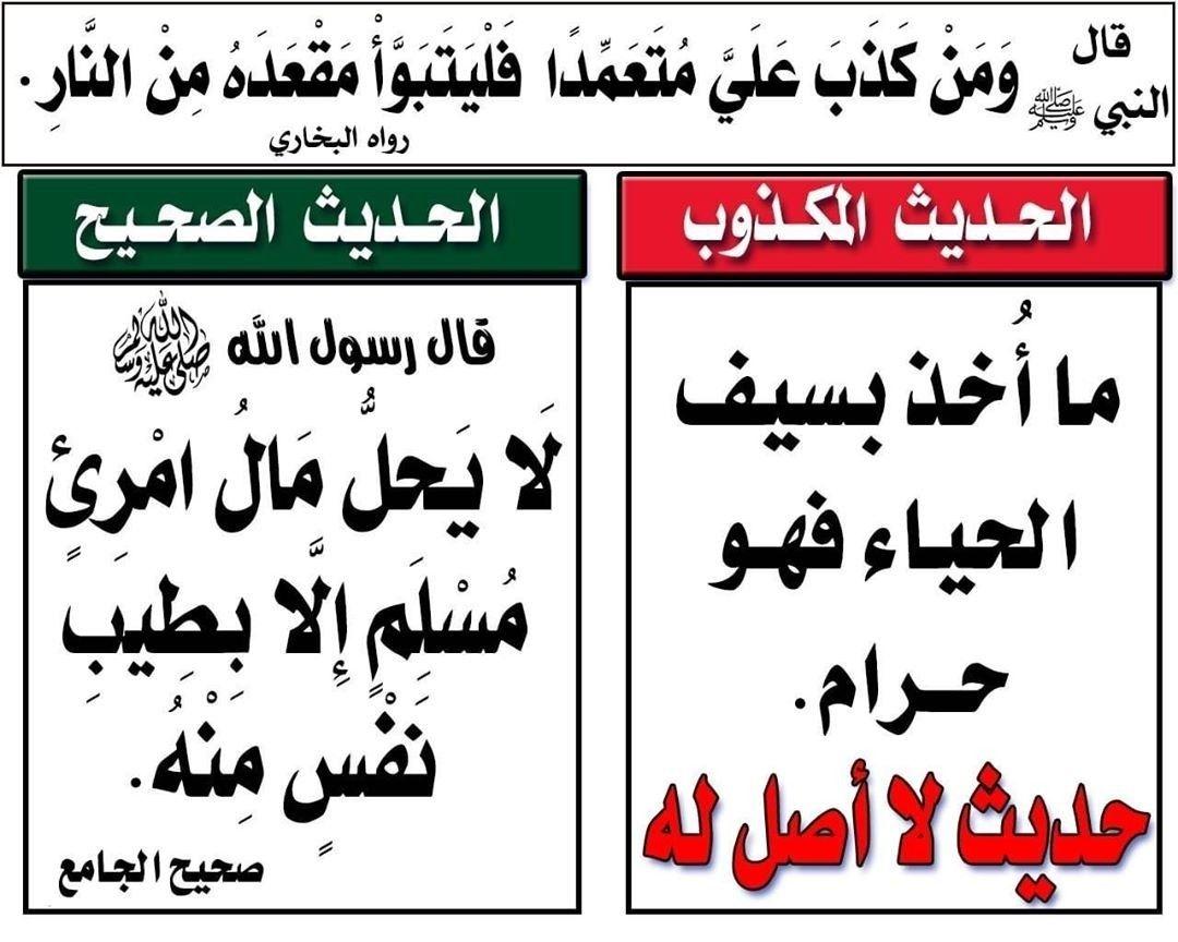 Pin By عبق الورد On أحاديث منتشرة لا تصح Tiy Novelty Sign Arabic Calligraphy