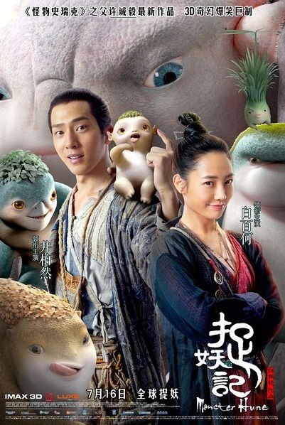 Monster Hunt Monster Hunt Chinese Movies Fantasy Movies