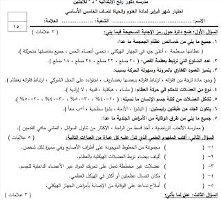 7 امتحانات علوم يومية لشهر 2 للصف الخامس الفصل الثاني Bullet Journal Math Sheet Music