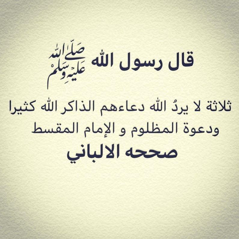 حديث النبي صلى الله عليه وسلم Hadeeth Words Islam