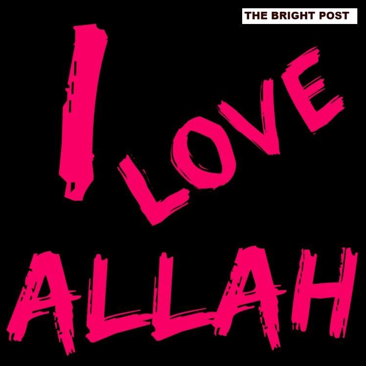 I Love Allah Facebook Dp Allah Allah God My Love