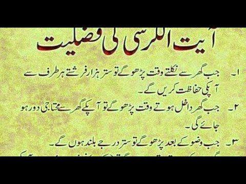 Quran Aur Hadees Ayat Ul Kursi Aur Ic Ki Fazeelat With Quran Aur Ha