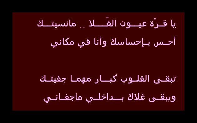 عيون الغلا م Arabic Calligraphy Calligraphy